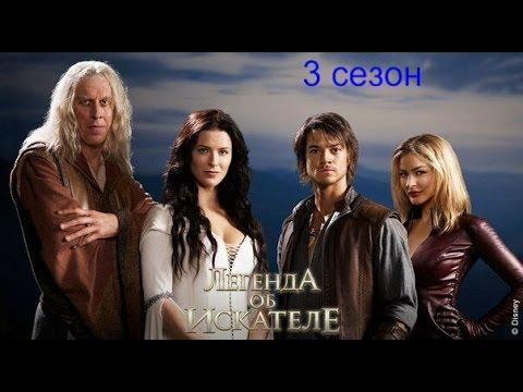 Легенда об искателе 3 сезон смотреть онлайн бесплатно все серии