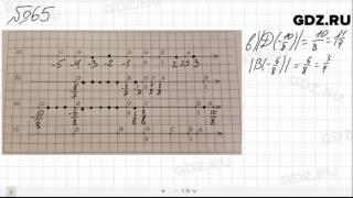 № 65 - Математика 6 класс Зубарева