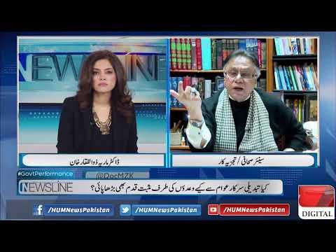 Live:Program Newsline With Dr Maria Zulfiqar, Dec 29, 2019   Hum News