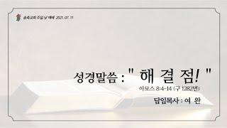 """송축교회 주일예배 : """"해결점"""" (진…"""