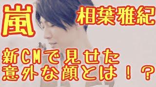 嵐・相葉雅紀さんの新CM「ソフティモ ナチュサボン セレクト」 相葉さ...