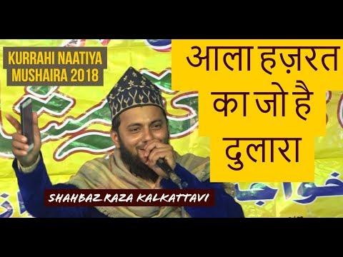 आला हज़रत का जो है दुलारा  Shahbaz Raza Kalkattavi Kurrahi Naatiya Mushaira 2018