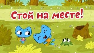 Мультфильмы для Малышей - Котики, вперед! - Оставайся на месте (29 серия)