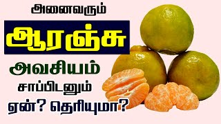 Health Benefits of orange in Tamil / kamala orange / health tips