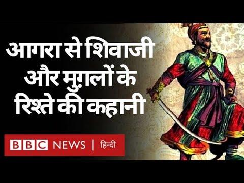 Uttar Pradesh के Agra के साथ मुगल और छत्रपति शिवाजी के संबंध की कहानी. (BBC Hindi)