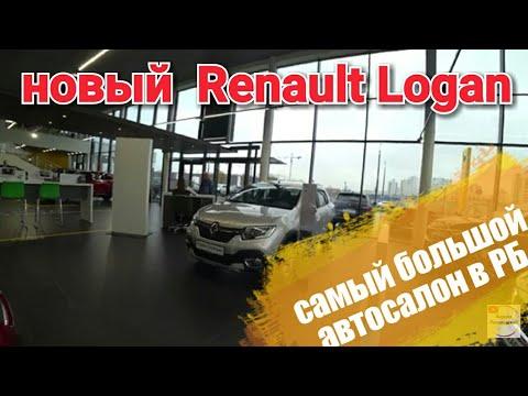 Автосалон Renault .Весь модельный ряд. цены