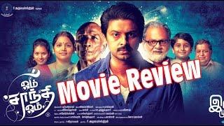 Om Shanti Om Movie Review | Srikanth | Neelam Upadhyaya - entertamil.com