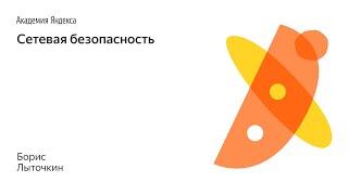 003. Сетевая безопасность - Борис Лыточкин