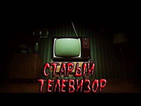 История на ночь:Старый телевизор