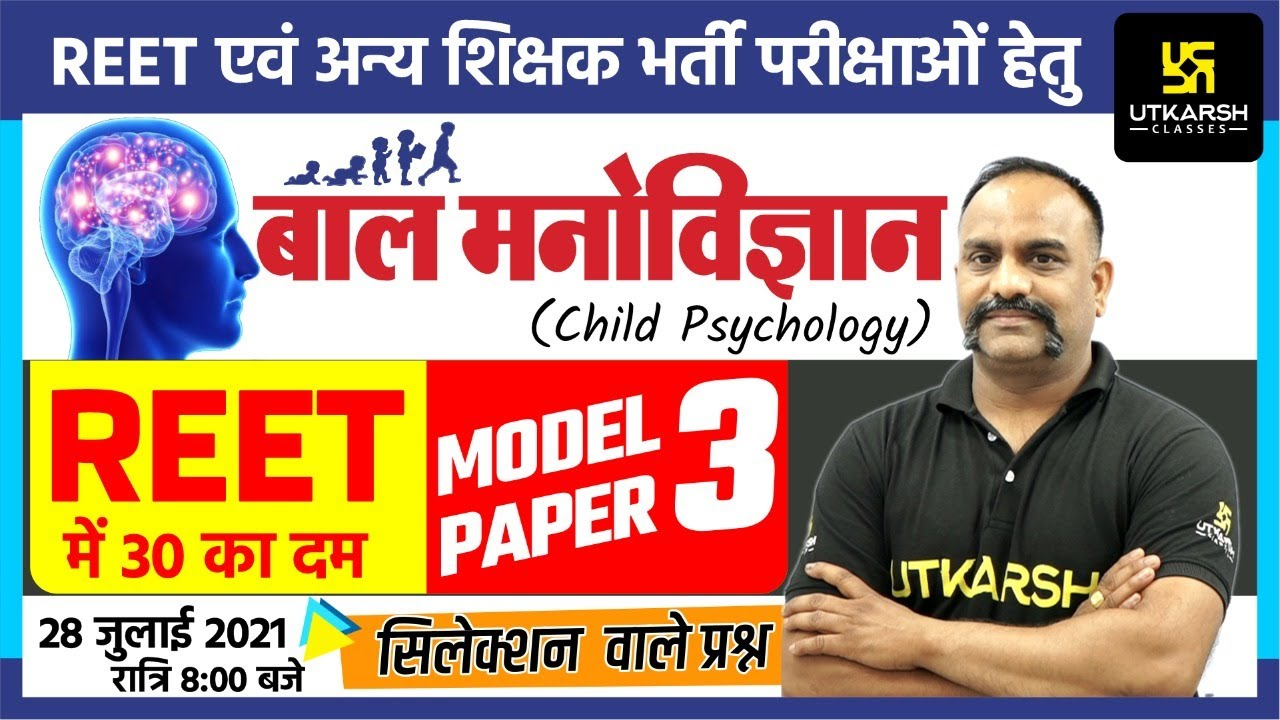 REET Model Paper - 03 | Child Psychology | Complete Solutions | By Vijay Devi Sir