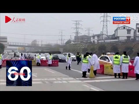 Коронавирус в Китае: 22 миллиона в осаде. 60 минут от 24.01.20