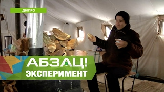 В секс-шоп погреться? Где в Украине открыли пункты обогрева? «Абзац!» 13.02.2017