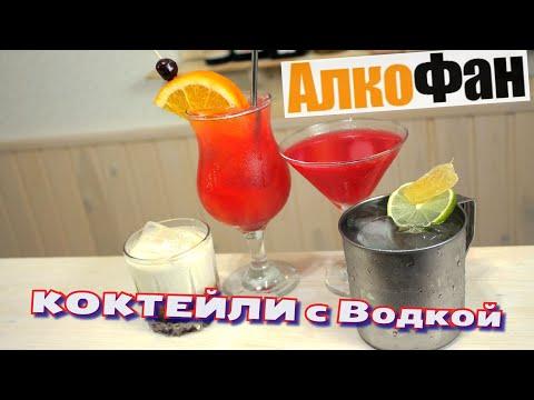 4 лучших коктейля с водкой для домашнего приготовления