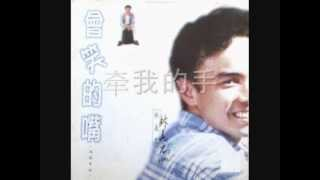 Hold My Hands (牵我的手) Lim Gee Tiong