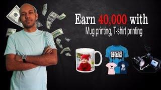 Start Tshirt printing business- how to start Tshirt printing business|Earn 40,000 per month