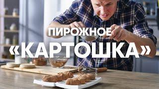 ПИРОЖНОЕ КАРТОШКА ПроСто кухня YouTube версия