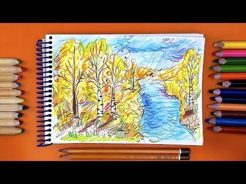 Как нарисовать ОСЕНЬ / Рисуем Осенний пейзаж цветными карандашами