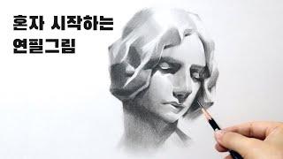 연필로 인물석상 그리기 - 기본적인 입체표현의 원리, 기초소묘, 인물그리기