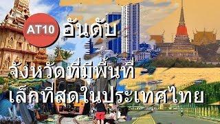 10 อันดับ จังหวัดที่มีพื้นที่เล็กที่สุดในประเทศไทย