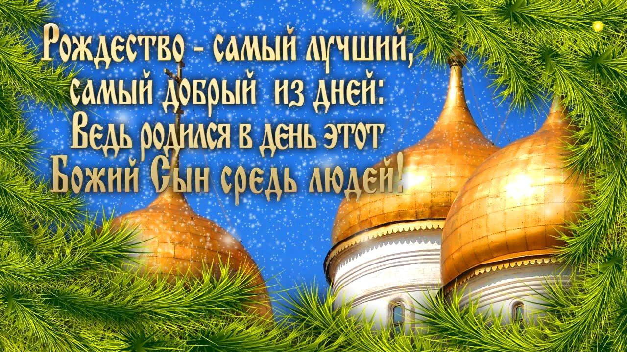 Рождественские поздравления стихах