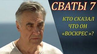 Актёр Васильев НЕ воскрес в сериале Сваты.