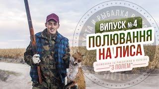 "Gambar cover Полювання на лиса / Випуск №4 / Канал ""З полем"""