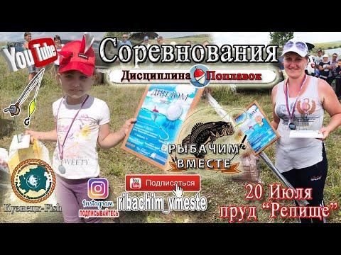 """Соревнования по поплавку группы """"Кузнецк-Fish"""" (20.07.2019г)"""