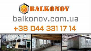 видео Пристройка балкона на первом этаже: этапы строительства