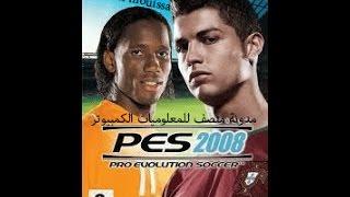 الدرس 1: تحميل و تثبيت pro evolution soccer 2008 pc