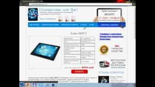 видео Купить Планшетные ПК в интернет-магазине с бесплатной доставкой