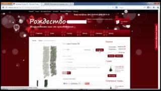 Как заказать товар в интернет-магазине искусственных елок(, 2013-11-20T18:06:25.000Z)