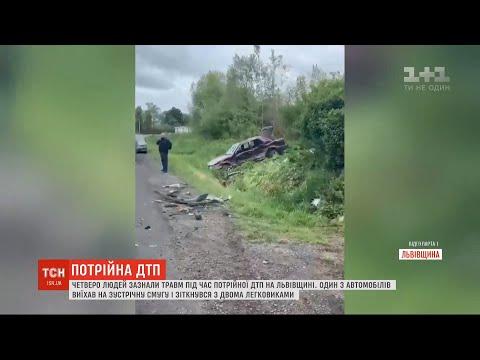 Четверо людей зазнали травм під час потрійної ДТП у Львівській області
