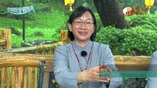 元評法師-黃皪瑩【來到我家看風水3】| WXTV唯心電視台