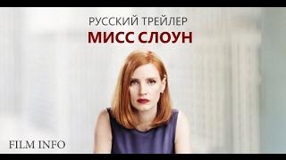 Мисс Слоун (2016) Трейлер к фильму (Русский язык)