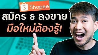 ขายของใน Shopee ล่าสุด - สอนสมัคร ลงสินค้า & สิ่งที่มือใหม่ต้องรู้! | Ep.1 screenshot 3