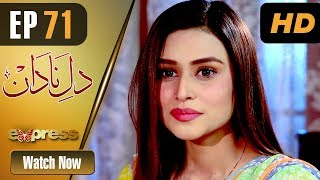 Pakistani Drama | Dil e Nadaan - Episode 71 | Express Entertainment Dramas | Abid Ali, Zaheen Tahir