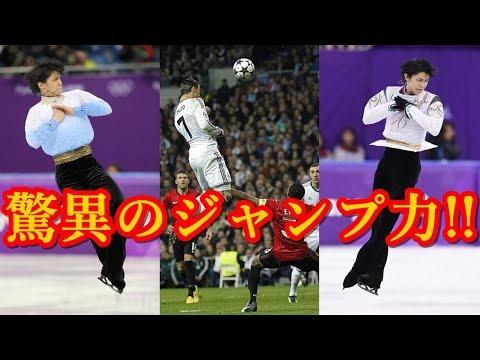 羽生結弦とクリスティアーノ・ロナウドのジャンプ比較が話題に!!ロナウドの驚異のジャンプ力に一同驚愕!!ワールドカップ2018で見せたゴールパフォーマンスが凄い!!#yuzuruhanyu