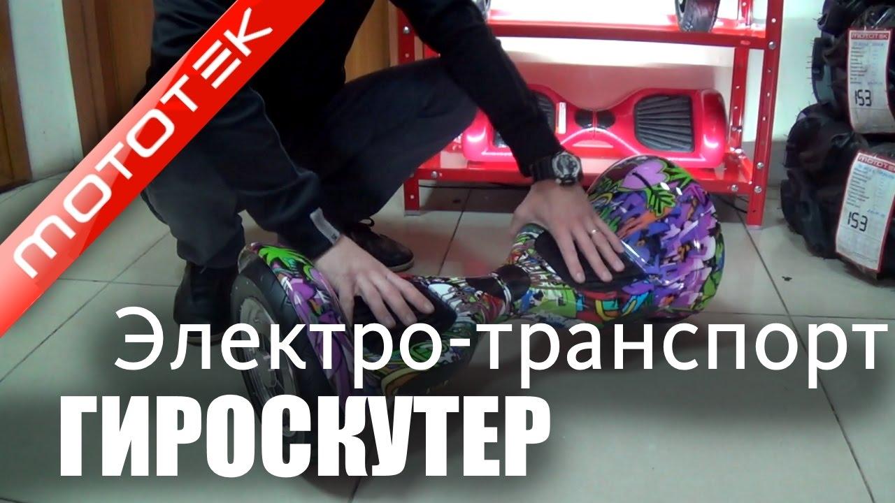 Гироскутер обзор   как выбрать гироскутер   Видео Обзор   Обзор от Mototek