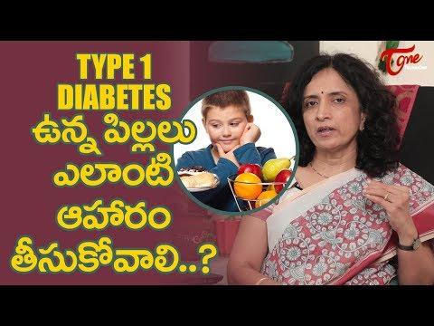 Type 1 Diabetes A Guide For Children Video | Diet Plan In Telugu