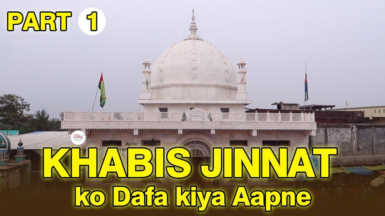 Download Jab Khabis Jinnato ko Bhagaya Aapne I Karanta Sharif