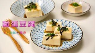 【在家自制豆奶】「在家自制豆奶」#在家自制豆奶,雞蛋豆腐,用電鍋...