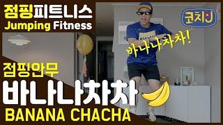 [점핑피트니스] 바나나…