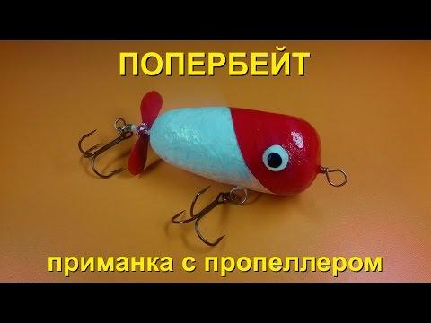 изготовление пропеллера для того рыбалки