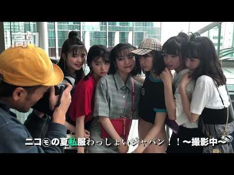ニコラ9月号「学年別ニコ㋲の夏私服」