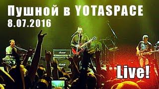 LIVE! Пушной в YOTASPACE 8.07.2016