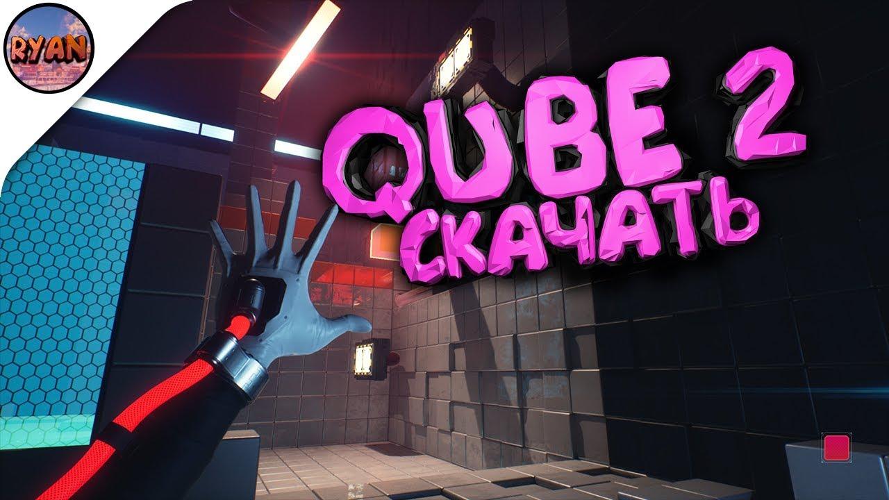 Q. U. B. E. 2 (2018) pc | repack от r. G. Catalyst скачать игру через.