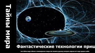 Фантастические технологии пришельцев Часть 1.. секретные материалы актеры фантастические истории