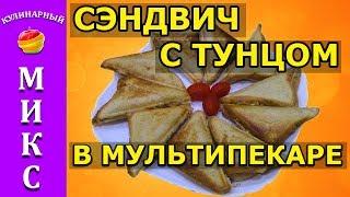 Сэндвич с тунцом 🐟 и сыром 🧀 в мультипекаре Redmond - простой и вкусный рецепт!