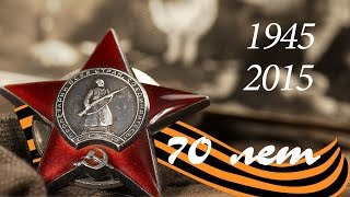 70 лет Победе. Леонид Корнилов. Мы потомки Победы