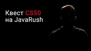 Квест CS50 на JavaRush
